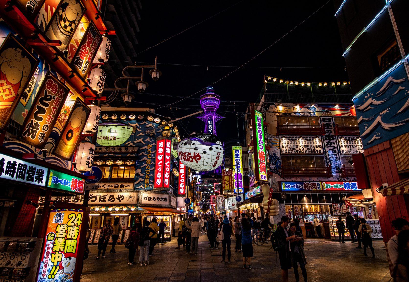 大阪 新世界の通天閣