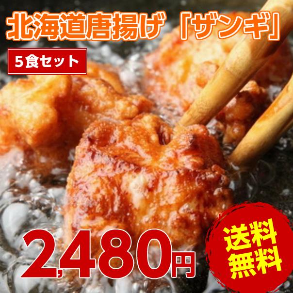 札幌の名物グルメ「ザンギ」