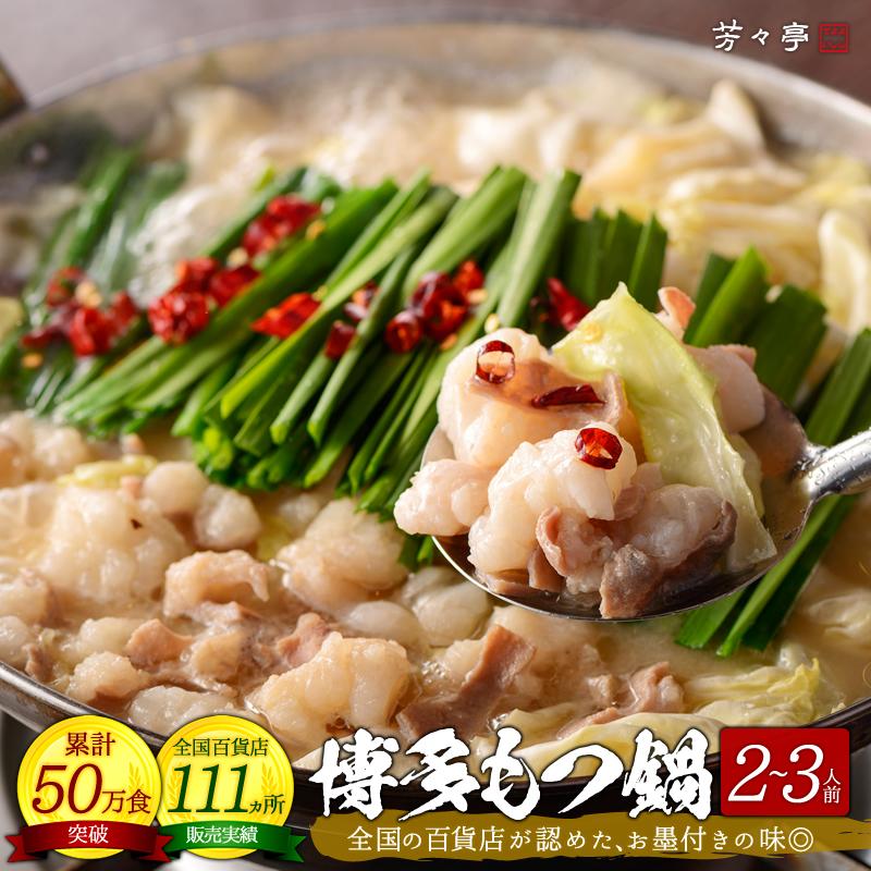 福岡の名物グルメ「もつ鍋」