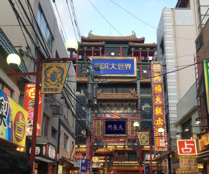 横浜の名物グルメ「中華」