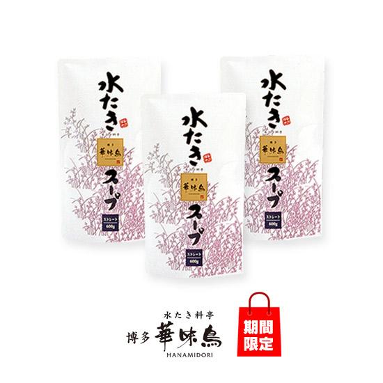 福岡の名物グルメ「水炊き」