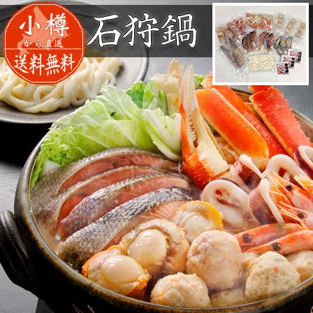 北海道の名物グルメ「石狩鍋」