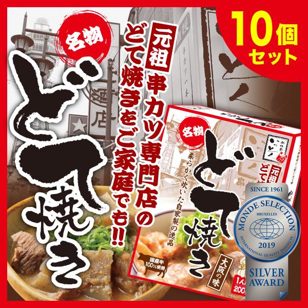 大阪の名物グルメ「どて焼き」