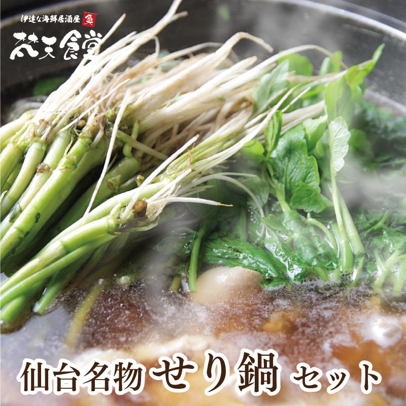 【仙台】名物グルメ「せり鍋」が食べられるお店10選!