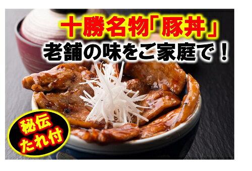 札幌の名物グルメ「豚丼」